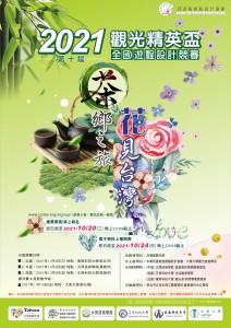 2021遊程競賽海報